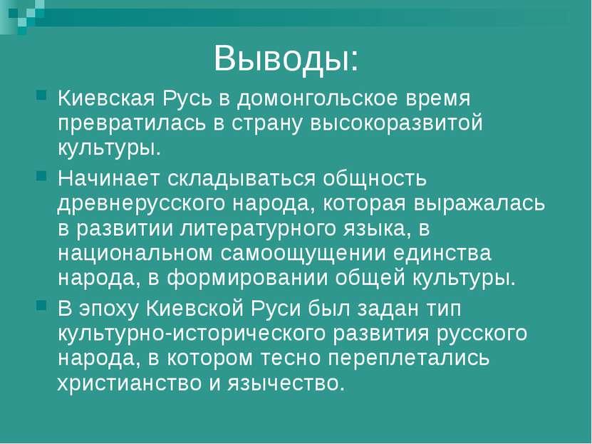 Выводы: Киевская Русь в домонгольское время превратилась в страну высокоразви...