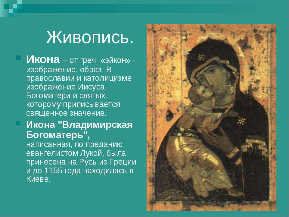 Живопись. Икона – от греч. «эйкон» - изображение, образ. В православии и като...