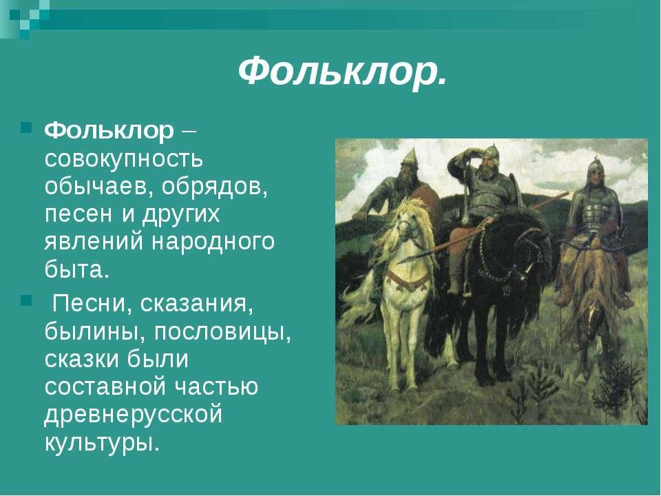 Фольклор. Фольклор – совокупность обычаев, обрядов, песен и других явлений на...