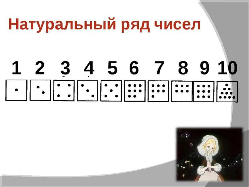 Натуральный ряд чисел 1 2 3 4 5 6 7 8 9 10