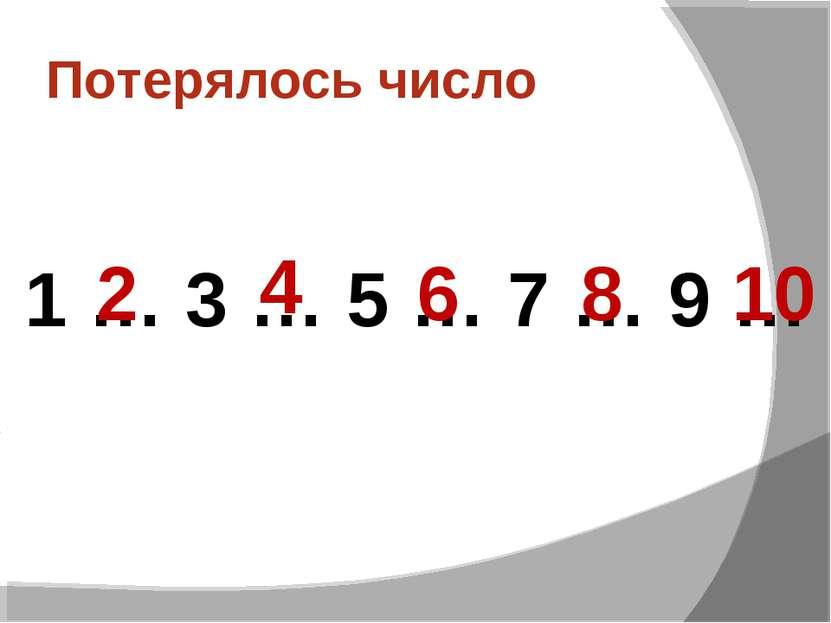 Потерялось число 1 … 3 … 5 … 7 … 9 … 2 4 6 8 10