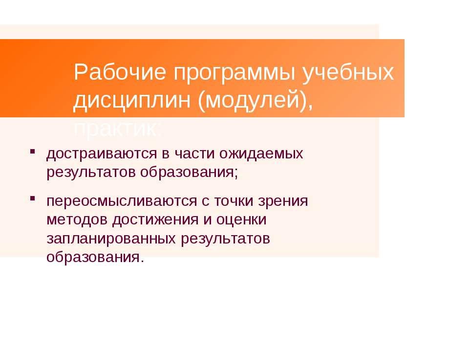 Рабочие программы учебных дисциплин (модулей), практик: достраиваются в части...