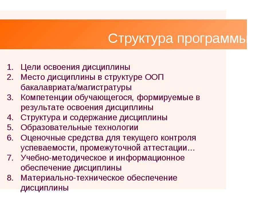 Структура программы: Цели освоения дисциплины Место дисциплины в структуре ОО...