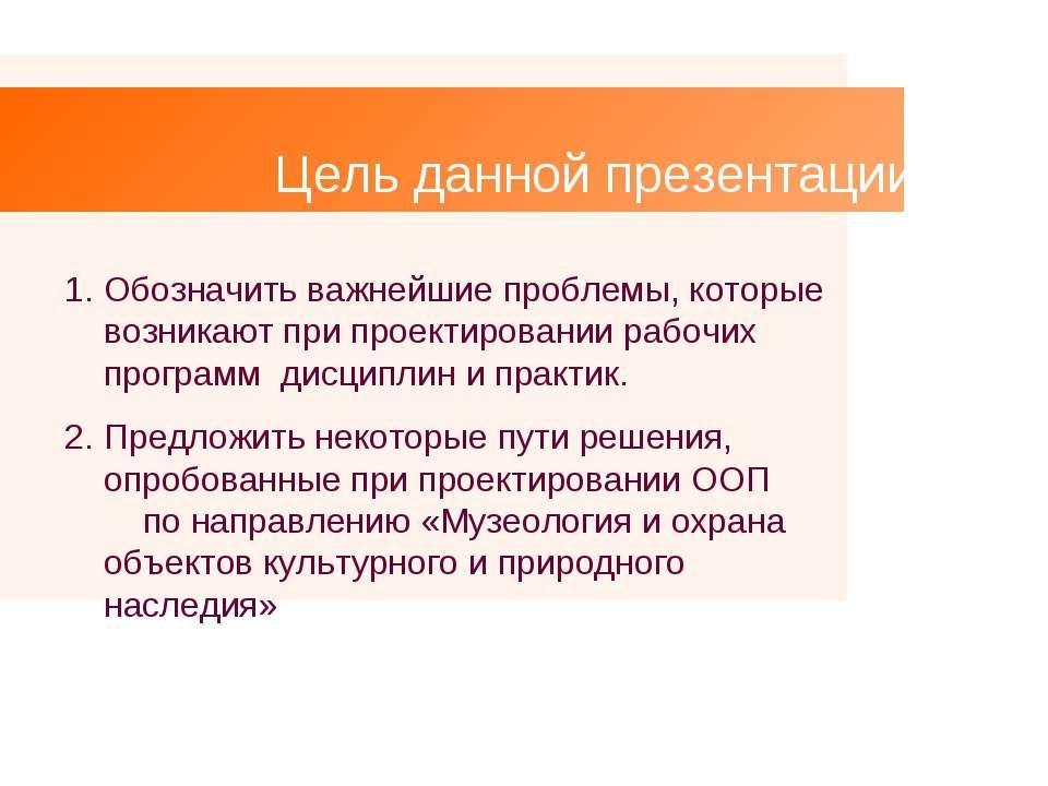 Цель данной презентации: Обозначить важнейшие проблемы, которые возникают при...