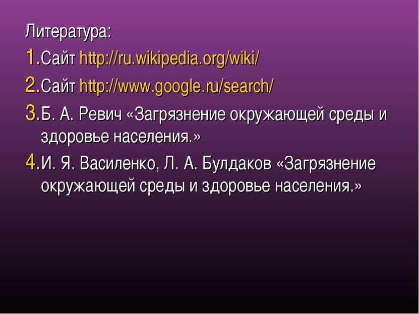 Литература: Сайт http://ru.wikipedia.org/wiki/ Сайт http://www.google.ru/sear...