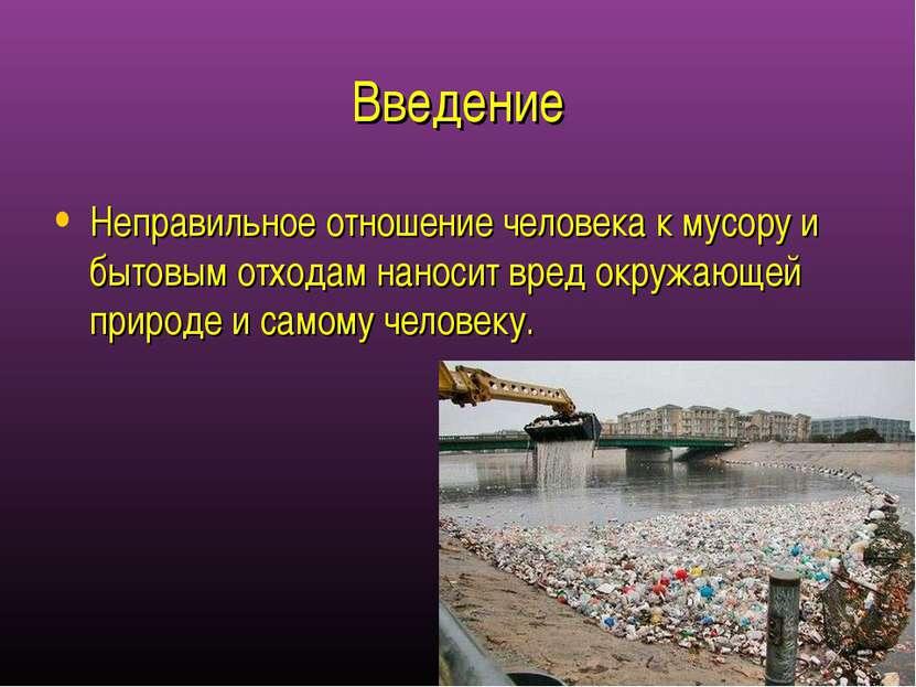 Введение Неправильное отношение человека к мусору и бытовым отходам наносит в...