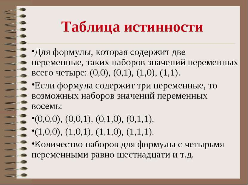 Таблица истинности Для формулы, которая содержит две переменные, таких наборо...