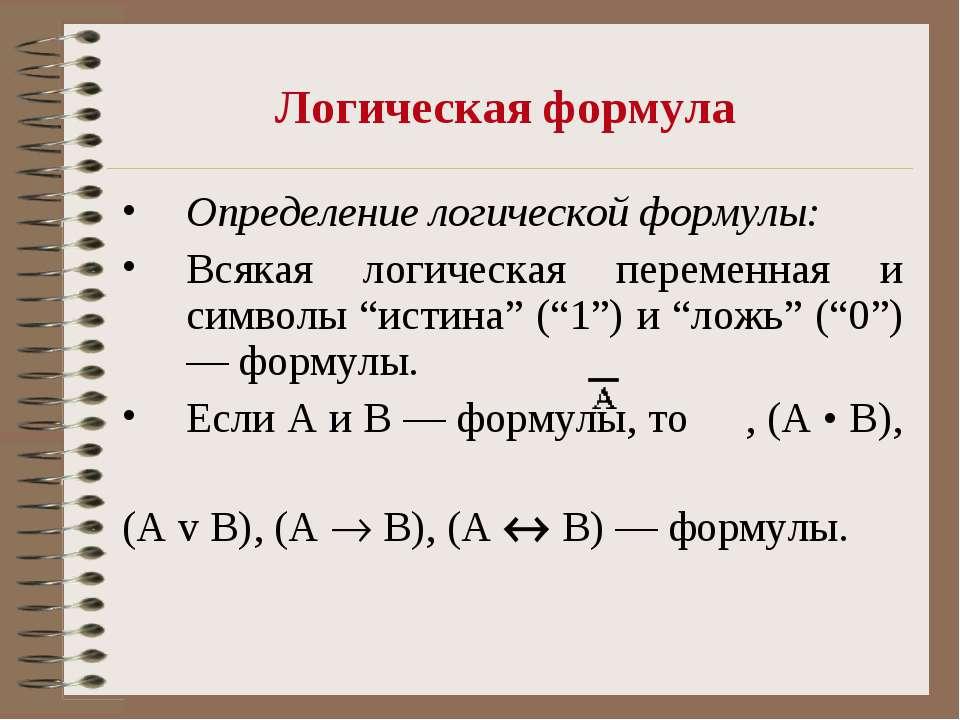 Логическая формула Определение логической формулы: Всякая логическая переменн...