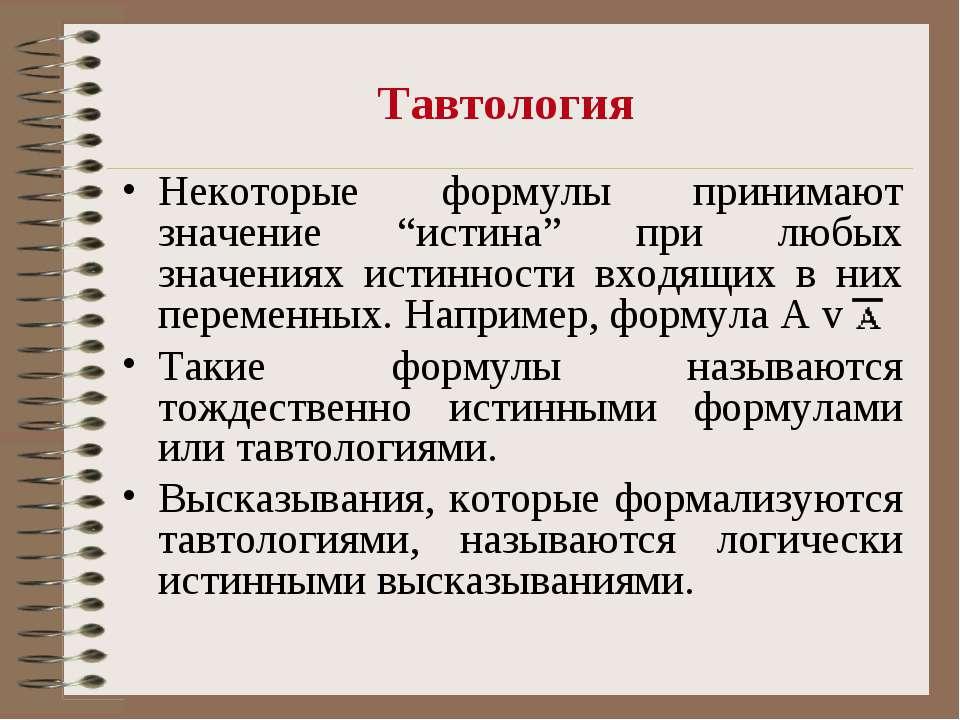 """Тавтология Некоторые формулы принимают значение """"истина"""" при любых значениях ..."""