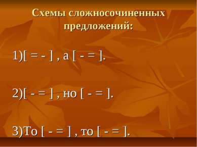 Схемы сложносочиненных предложений: 1)[ = - ] , а [ - = ]. 2)[ - = ] , но [ -...