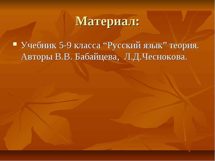 """Материал: Учебник 5-9 класса """"Русский язык"""" теория. Авторы В.В. Бабайцева, Л...."""