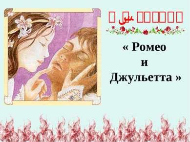 В.Шекспир « Ромео и Джульетта »