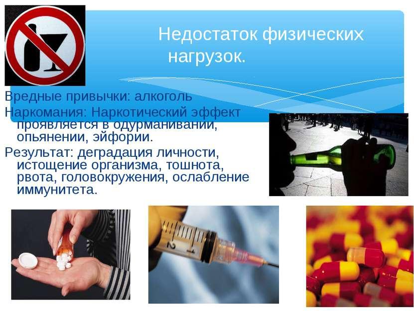 Вредные привычки: алкоголь Наркомания: Наркотический эффект проявляется в оду...