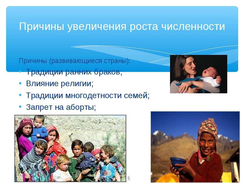 Причины (развивающиеся страны): Традиции ранних браков; Влияние религии; Трад...