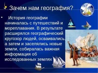 Зачем нам география? История географии начиналась с путешествий и мореплав...