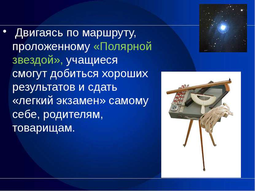 Двигаясь по маршруту, проложенному «Полярной звездой», учащиеся смогут добит...