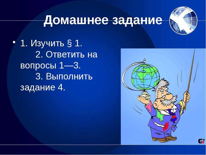 Домашнее задание 1.Изучить §1. 2.Ответить на вопросы 1—3. ...