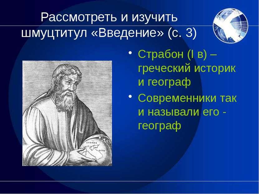 Рассмотреть и изучить шмуцтитул «Введение» (с.3) Страбон (I в) – греческий и...