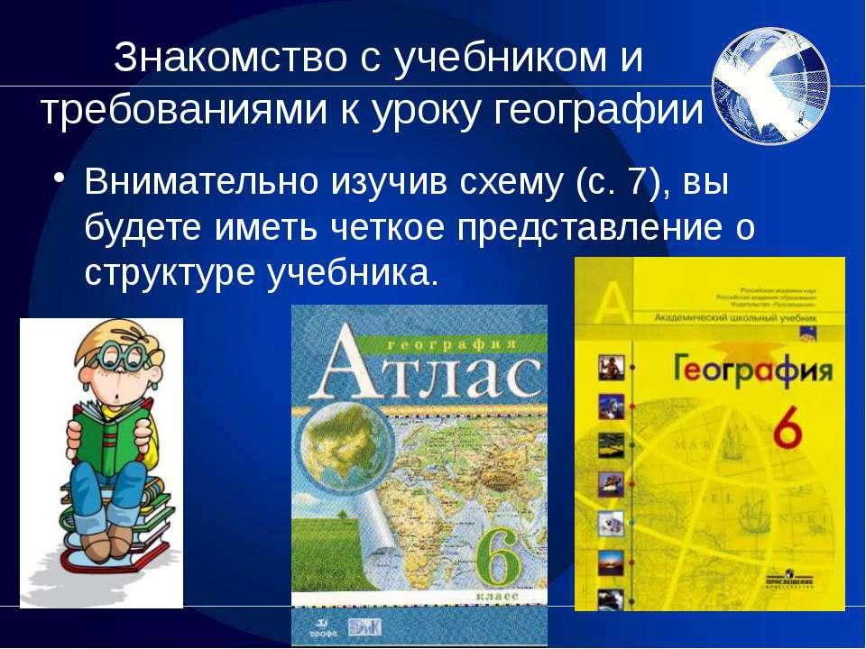 Знакомство с учебником и требованиями к уроку географии Внимательно изучив с...