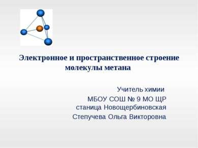 Электронное и пространственное строение молекулы метана Учитель химии МБОУ СО...