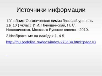 Источники информации 1.Учебник: Органическая химия базовый уровень 11( 10 ) у...