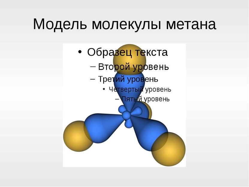 Модель молекулы метана