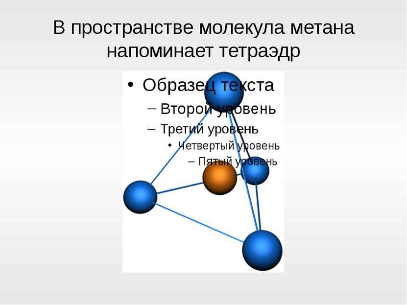 В пространстве молекула метана напоминает тетраэдр