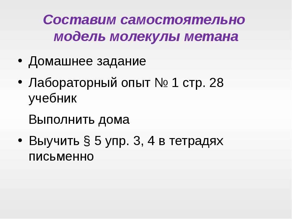 Составим самостоятельно модель молекулы метана Домашнее задание Лабораторный ...