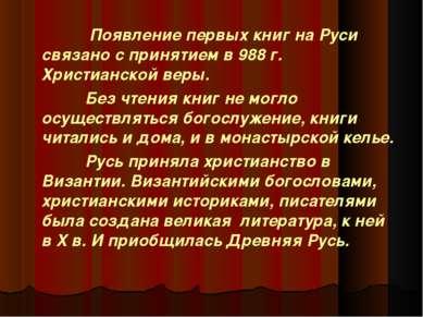 Появление первых книг на Руси связано с принятием в 988 г. Христианской веры....