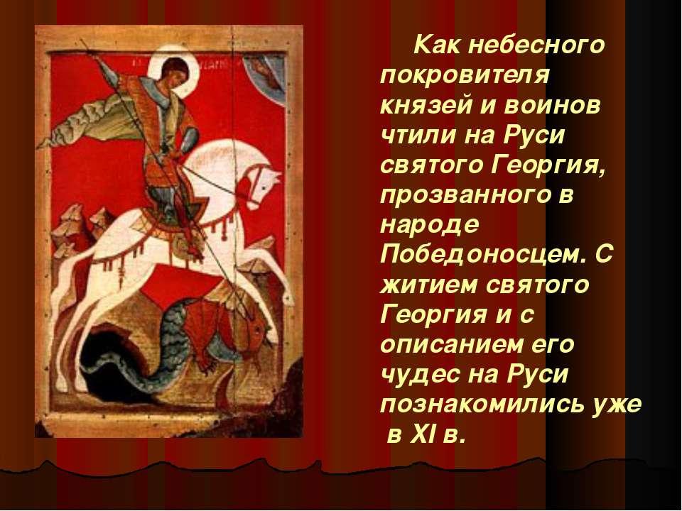 Как небесного покровителя князей и воинов чтили на Руси святого Георгия, проз...