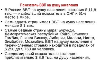 Показатель ВВП на душу населения В России ВВП на душу населения составил $ 11...