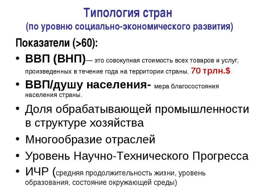 Типология стран (по уровню социально-экономического развития) Показатели (>60...