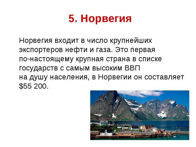 5. Норвегия Норвегия входит вчисло крупнейших экспортеров нефти игаза. Это ...