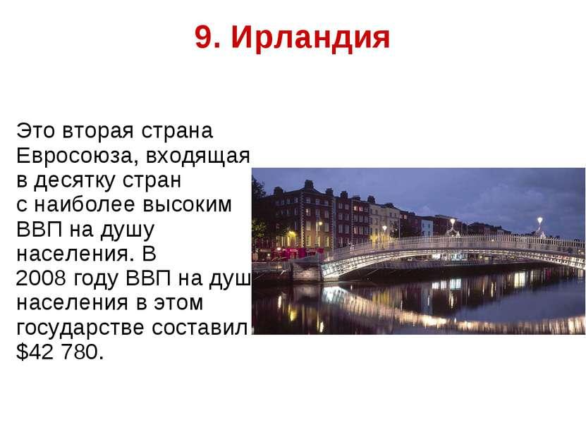 9. Ирландия Это вторая страна Евросоюза, входящая вдесятку стран снаиболее ...