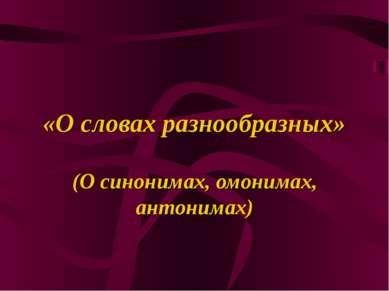 «О словах разнообразных» (О синонимах, омонимах, антонимах)
