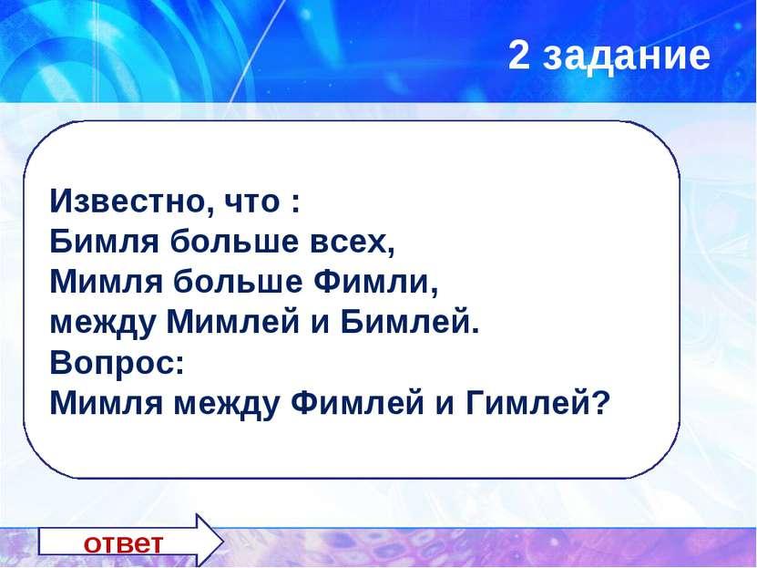 2 задание Бимля Фимля Гимля Мимля ответ Известно, что : Бимля больше всех, Ми...