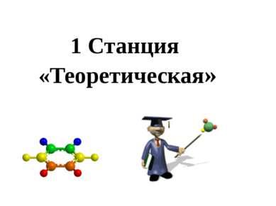 1 Станция «Теоретическая»