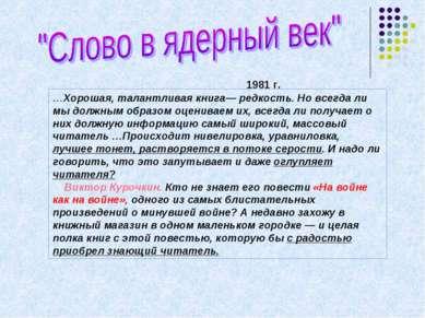 1981 г. …Хорошая, талантливая книга— редкость. Но всегда ли мы должным образо...