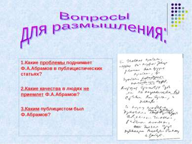 1.Какие проблемы поднимает Ф.А.Абрамов в публицистических статьях? 2.Какие ка...