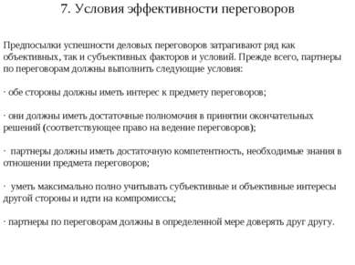 7. Условия эффективности переговоров Предпосылки успешности деловых переговор...