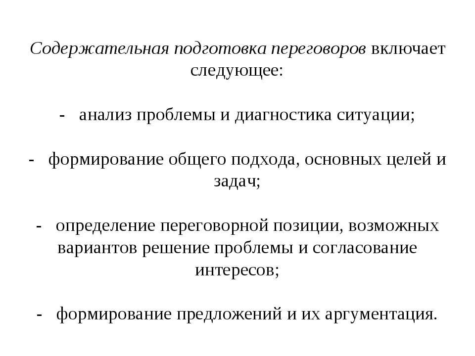 Содержательная подготовка переговоров включает следующее: - анализ проблемы...