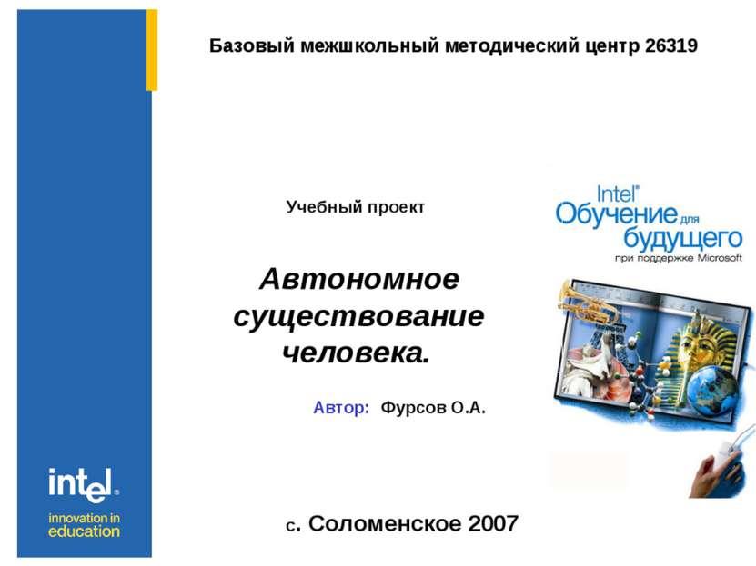 Базовый межшкольный методический центр 26319 Учебный проект Автономное сущест...