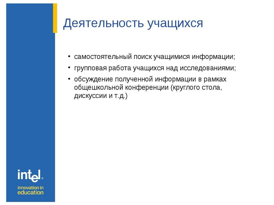 Деятельность учащихся самостоятельный поиск учащимися информации; групповая р...