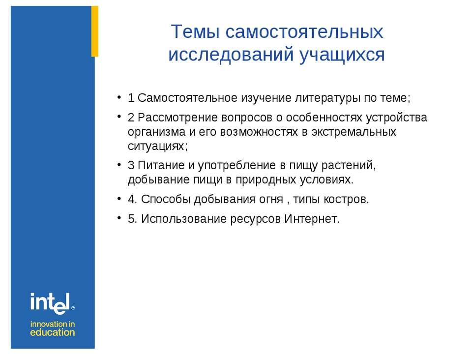 Темы самостоятельных исследований учащихся 1 Самостоятельное изучение литерат...