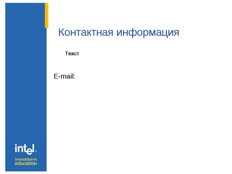 Контактная информация E-mail: Текст