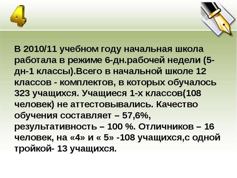В 2010/11 учебном году начальная школа работала в режиме 6-дн.рабочей недели ...