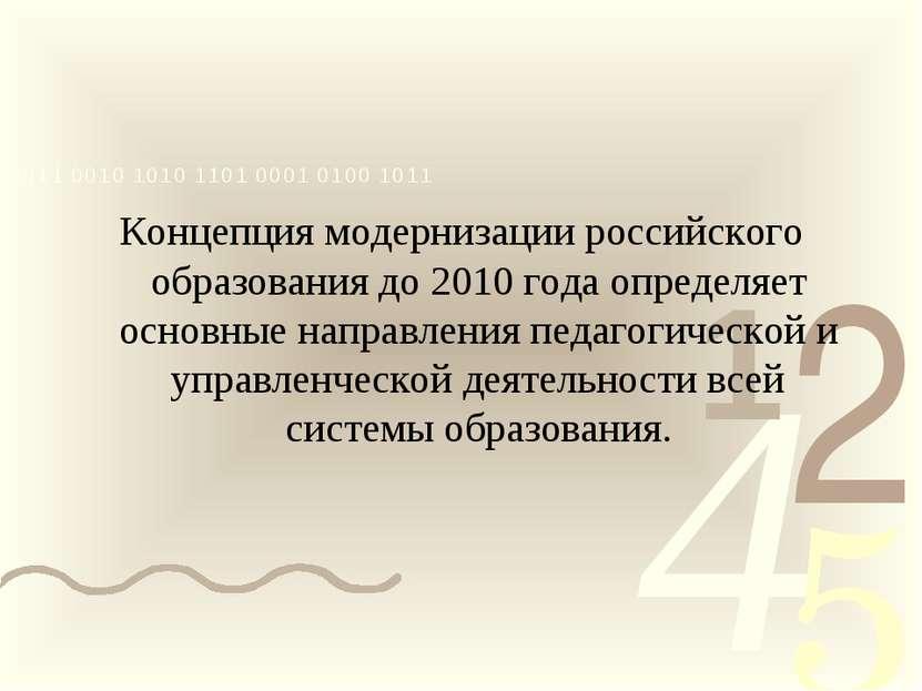 Концепция модернизации российского образования до 2010 года определяет основн...