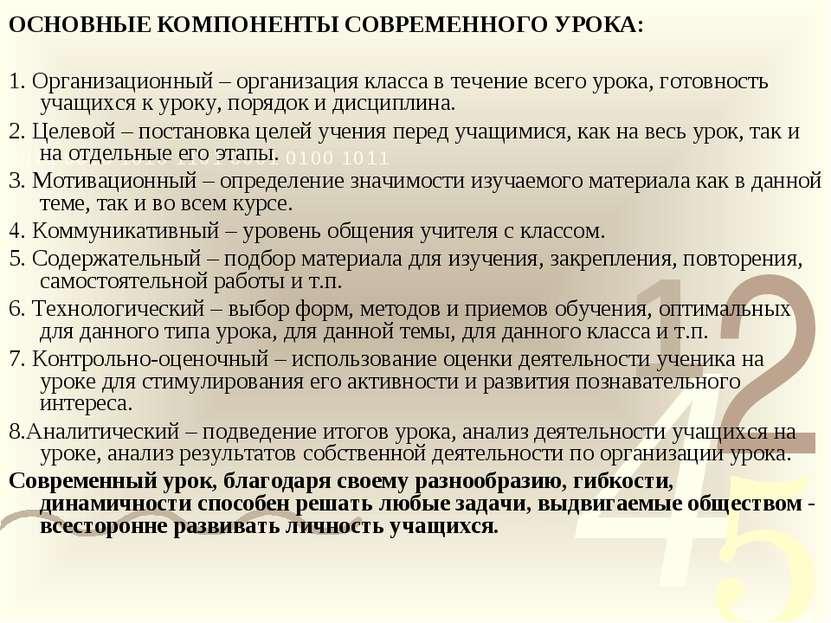 ОСНОВНЫЕ КОМПОНЕНТЫ СОВРЕМЕННОГО УРОКА: 1. Организационный – организация клас...