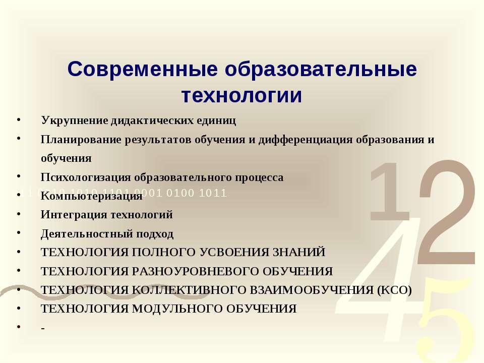 Современные образовательные технологии Укрупнение дидактических единиц Планир...