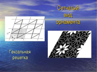 Сетчатый вид орнамента Гексальная решетка